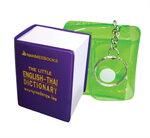 พจนานุกรม อังกฤษ-ไทย (ฉบับจิ๋ว) + กระเป๋าพกพา