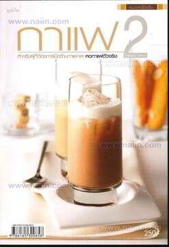 กาแฟ 2