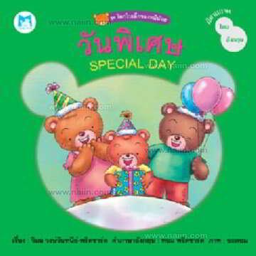 ชุดโลกใบเล็กของหมีน้อยต.วันพิเศษ(ปกอ่อน)