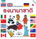 พจนานุกรมภาพธงนานาชาติ
