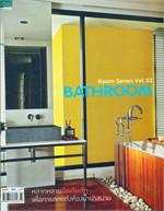 Room Series Vol.03 BATHROOM