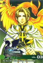 Knight of Darkness  ปีศาจอัศวิน 3