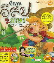 นิทานอีสป 2 ภาษา อังกฤษ-ไทย ชุดที่ 1+VCD