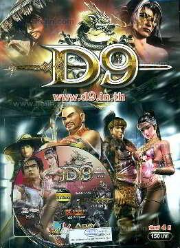 หนังสือ+CD D9 Online