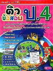 หนังสือ+CD ติวข้อสอบ ป.4