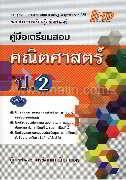 คู่มือคณิตศาสตร์ ป.2หลักสูตรแกนกลาง2551