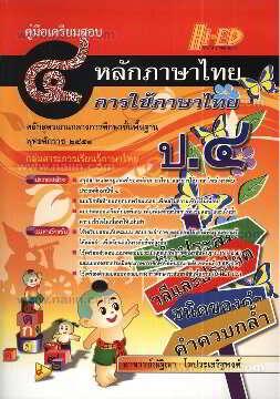 หลักและการใช้ภาษาไทยป.4แกนกลาง2551