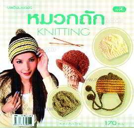 หมวกถัก Knitting