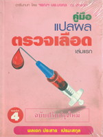 คู่มือแปลผลตรวจเลือดเล่มแรก (พ.4)