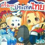 ครั้งแรกในประเทศไทย