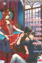 Red Queen's Fairy Tale สะบัดร้ายให้หัวใจสะดุดรัก