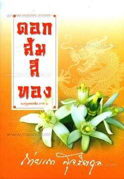 ดอกส้มสีทอง (มงกุฎดอกส้ม ภาค 2)