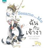 Sesame and Me ฉันกับเจ้างา
