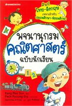 พจนานุกรมคณิตศาสตร์ ฉบับนักเรียน