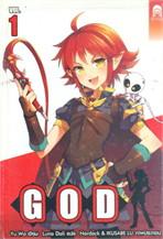 GOD Vol.1