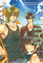 Bad Boy Brothers เดิมพันหัวใจเจ้าชายมาเฟีย