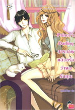 Prince's Darling สารภาพแล้วครับว่าผมรักคุณ
