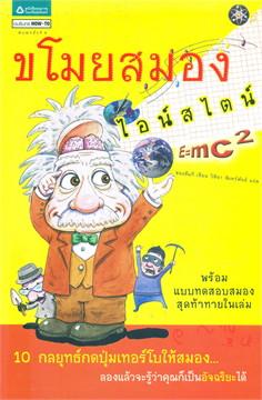 ขโมยสมองไอน์สไตน์