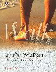 เดินเป็นชีวิตเปลี่ยน