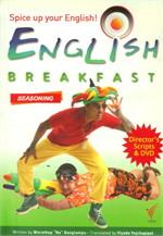 English Breakfast Seasoning