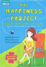 THE HAPPINESS PROJECT ปฏิบัติการสรรค์สร้างความสุข