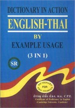 Dictionary in Action English-Thai by Example usage (3in1) (ปกใหม่)