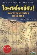 ไขรหัสโลกลี้ลับ (World Mysteries Revea)