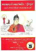 พระพุทธเจ้าเคยเกิดเป็นผู้หญิง