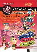 หลักและการใช้ภาษาไทย ป.1แกนกลาง51
