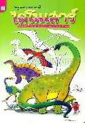 สมุดภาพ ระบายสีไดโนเสาร์ที่พบในประเทศไทย