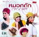 หมวกถัก Crochet (170)