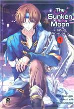 The Sunken Moon ปริศนาพิภพมายา 1