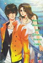 Bad Boy Brothers แรงอย่างเธอต้องเจอมาเฟีย