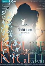 House of Night เคหาสน์รัตติกาล 7 อัคคีข้ามภพ