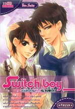 Switch Boy สลับขั้วป่วนหัวใจนายขี้เก๊ก