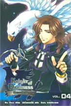 Knight of Darkness  ปีศาจอัศวิน 4