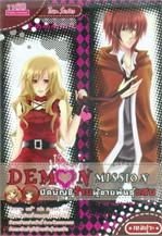 Demon Mission ปิดบัญชีร้ายผู้ชายพันธ์แสบ