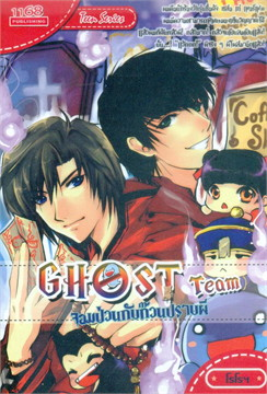 Ghost team จอมป่วนกับก๊วนปราบผี