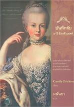 บันทึกลับ มารี อ็องตัวแนตต์ The Hidden Diary of Marie Antoinette