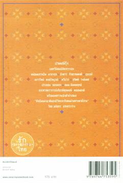 ปานมณีรุ้ง: รวมบทกวีคัดสรรของศิลปินแห่งชาติสาขาวรรณศิลป์