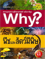 Why? พืชและสัตว์มีพิษ