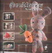 ตุ๊กตาถักไหมพรม Tuscany Collection
