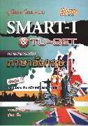 คู่มือเตรียมสอบ SMART-Iภาษาอังกฤษ