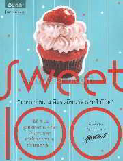 Sweet 100