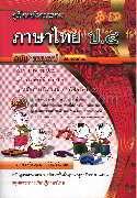 คู่มือเตรียมสอบภาษาไทย ป.4(แกนกลาง)