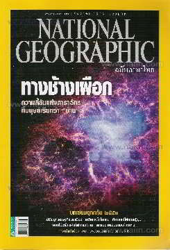 NATIONAL GEOGRAPHIC ฉ.113 (ธ.ค.53)