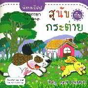 นิทานอีสป สุนัขกับกระต่าย (Thai-Eng)