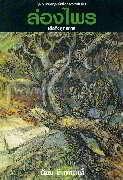ล่องไพร 10 เสือกึ่งพุทธกาล (ปกใหม่)