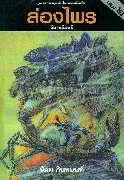 ล่องไพร 13 วิมานฉิมพลี (2) (ปกใหม่)
