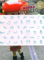 Korea Guggig Guide